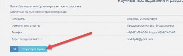 ГИВЦ Минобрнауки РФ пароль на сайте