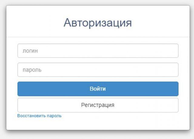 ГИВЦ Минобрнауки РФ авторизация на сайте