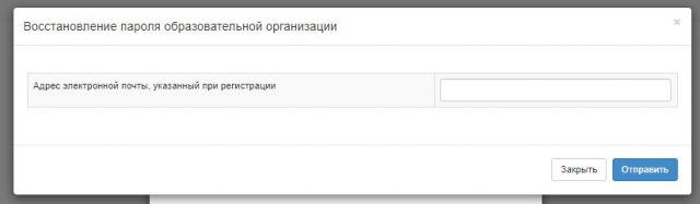 ГИВЦ Минобрнауки РФ восстановление пароля