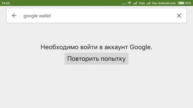 Необходимо войти в аккаунт Гугл