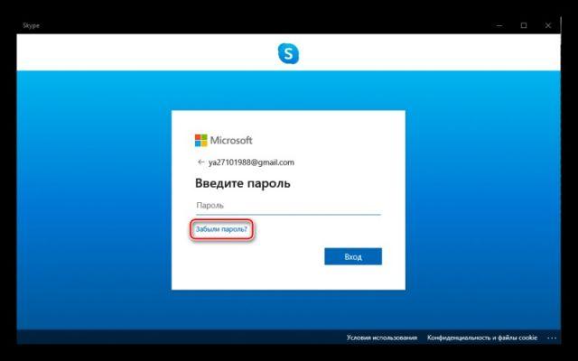 Забыли пароль в Скайпе