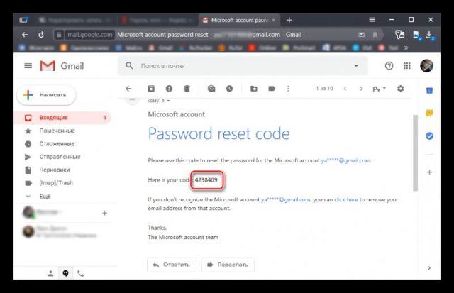 Смена пароля в Скайпе