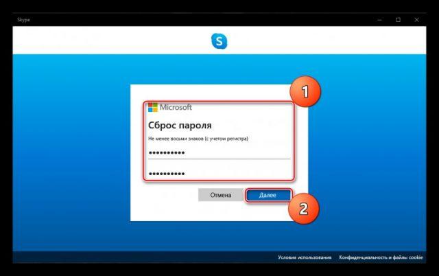Сброс пароля в Скайпе