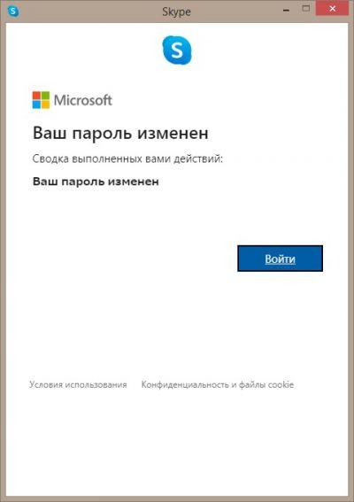 Изменение пароля в Скайпе