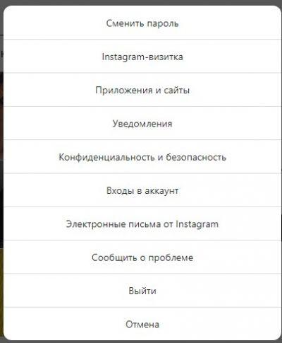 Настройки в Инстаграме