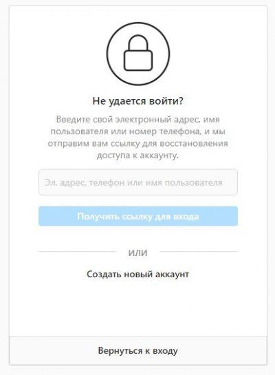 Восстановление доступа Инстаграм