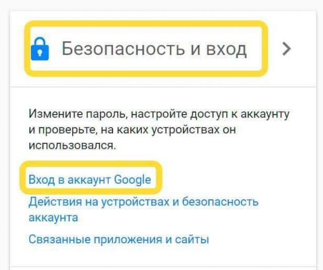 Безопасность и вход гугл аккаунт