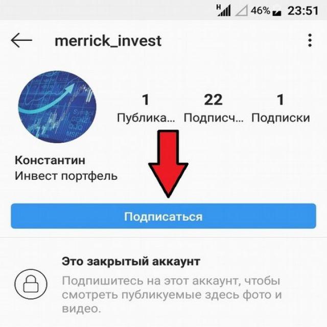 Подписка в Инстаграм