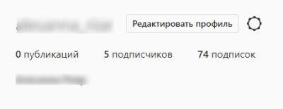 Инстаграм редактирование профиля