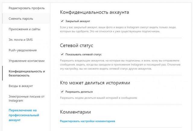 Инстаграм Конфиденциальность и безопасность