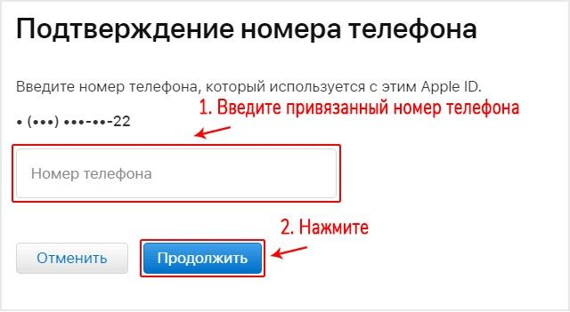 Apple ID подтвреждение номера телефона