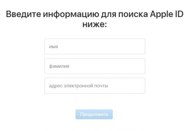 Поиск Apple ID