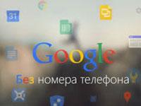 аккаунт гугл без номера телефона