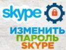 Изменить пароль в Скайпе