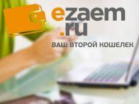 ezaem онлайн
