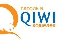 Пароль для QIWI кошелька