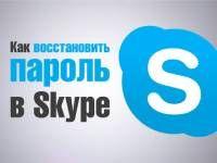 Восстановление пароля в Skype