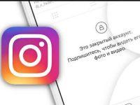 Закрытый аккаунт в Инстаграм