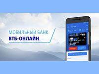 мобильное приложение ВТБ 24