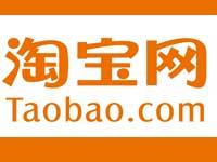 Таобао